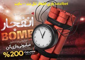 بازی انفجار تتل بت - سایت tatalbet